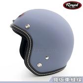 送耐磨長鏡 ROYAL 安全帽 復古帽 平淺紫藍/咖白 車縫線|23番 3/4罩 半罩復古帽 復古安全帽