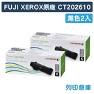 原廠碳粉匣 FUJI XEROX 2黑 ...