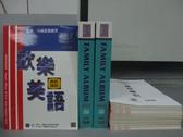 【書寶二手書T6/語言學習_RDH】階梯Family Album歡樂美語_1~26冊+導引_共27本+光碟合售