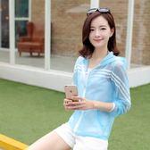防曬衣 新款長袖超薄寬鬆短外套女透氣戶外防曬衫LJ8404『miss洛羽』