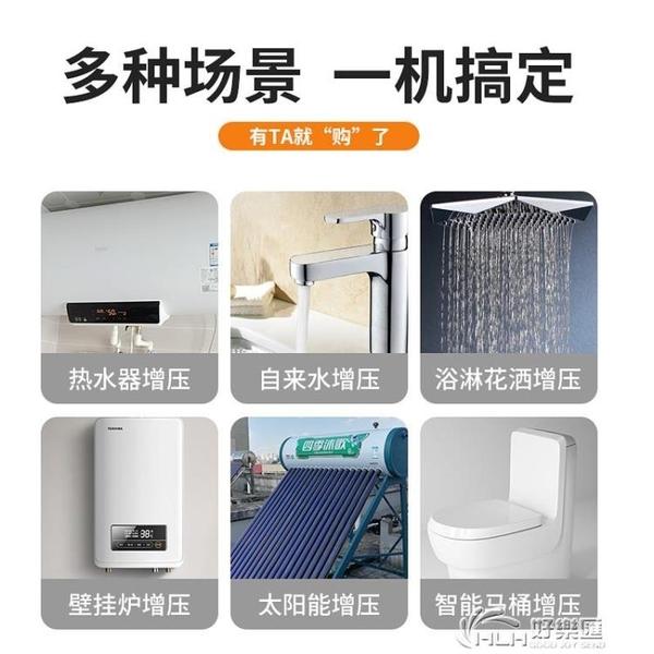 粵禾 增壓泵家用全自動熱水器增壓24V小型靜音自來水管道加壓水泵 好樂匯