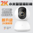 小米智慧攝影機 [保固一年] 台灣版 雲台版 2K 智能 監視器 遠端監控 高清 高畫質 壁掛 人臉辨識