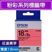 EPSON LK-5RBP S655403標籤帶(粉彩系列)紅底黑字18mm
