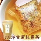 洋甘菊紅棗茶7gx7包入 蘋果茶 枸杞茶 舒緩心情好選擇 鼎草茶舖