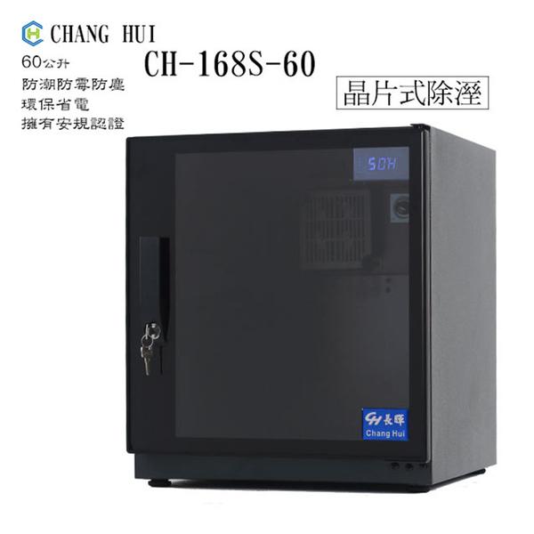 【EC數位】CHANG HUI 長暉 CH-168S-60 60公升 簡易型 可調式 數字顯示防潮櫃 電子防潮箱 LED