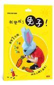動物立體大面具:我變成了兔子!
