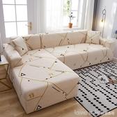 沙發套罩全包彈力萬能沙發套全蓋布組合貴妃沙發墊四季通用沙發巾 LannaS