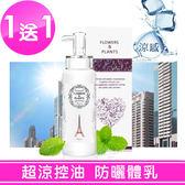 【愛戀花草】薄荷超涼 控油防曬身體乳SPF40《250ML / 買一送一》