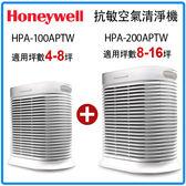 11/13-11/16 結帳9900元 加碼各送一片濾網 Honeywell 抗敏系列空氣清淨機HPA-100APTW+200APTW