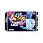 蘇菲熟睡乾爽網層衛生棉28cmX16片 ◆86小舖 ◆