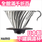 日本 HARIO HARIO 咖啡王 V60 白金 不鏽鋼 金屬 濾杯 可沖泡 1-4人份【小福部屋】