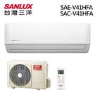 SANLUX台灣三洋 6-8坪冷暖變頻分離式一對一冷氣 SAC-V41HFA / SAE-V41HFA 含基本安裝(限北北基)