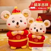 鼠年吉祥物公仔生肖鼠玩具老鼠玩偶擺件娃娃新年禮品印制LOGO  韓慕精品 YTL