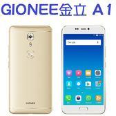GPLUS GIONEE A1 64G 免運費6期0利率 4G+3G雙卡雙待 贈玻璃貼 側掀皮套 空機