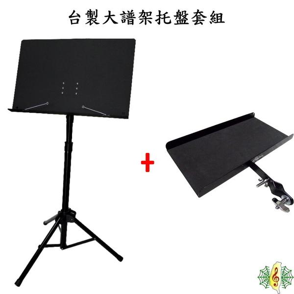 譜架 [網音樂城] 快拆 大譜架 托盤 套組 台製 台灣 製造 Music Stand