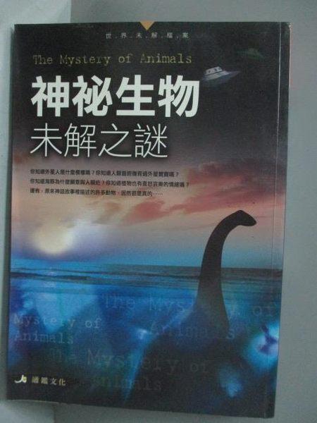 【書寶二手書T6/科學_XBD】神秘生物未解之謎_通鑑文化編輯部