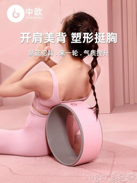瑜伽輪 瑜伽輪開背器材初學者瑜伽圈環后彎神器滾輪工具用品開肩普拉提圈 LX suger