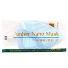 (防疫商品)Amber Nano Mask PTFE 薄膜立體型口罩(單片)[衛立兒生活館]