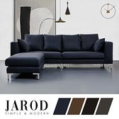Jarod賈羅德L型沙發(JY/賈羅德B02型240CM)【DD House】