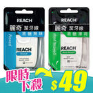 REACH麗奇 含蠟潔牙線 50m【新高...