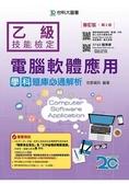 乙級電腦軟體應用學科題庫必通解析 修訂版(第三版)(附贈OTAS題測系統)