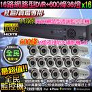 監視器 16路監控主機套餐 960H DVR 16路遠端監控主機+600條夜視36燈紅外線 攝影機x16 台灣安防