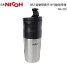 日本NICOH USB電動研磨手沖行動咖啡機 NK-350 加購有優惠