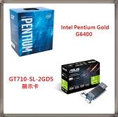 【CPU+顯示卡】 Intel Pentium Gold G6400 處理器 + 華碩 ASUS GT710-SL-2GD5 顯示卡