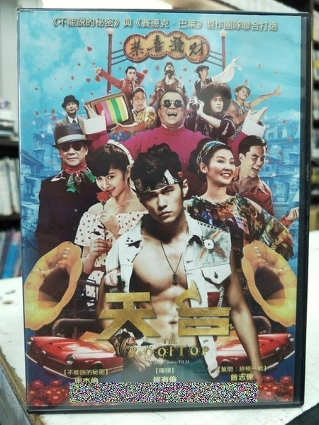 挖寶二手片-H09-080-正版DVD-華語【天台】-周杰倫 柯有倫 曾志偉(直購價)