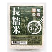 樂米穀場-花蓮富里長糯米800G【愛買】