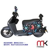 meekee 車身保護套 【MK-MotoPT】 GOGORO 2代 專用車罩 含 收納袋 後照鏡保護套 新風尚潮流