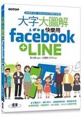 大字大圖解:快樂用Facebook LINE