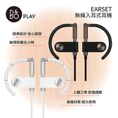 ↘結帳現折 丹麥 B&O PLAY EARSET  無線入耳式耳機 無限聆聽五小時 高級材質 經久耐用 原廠保固