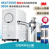 3M HEAT2000 高效能櫥下熱飲機/加熱器,搭載觸控式鵝頸龍頭【HEAT1000進階版】+S004生飲淨水器