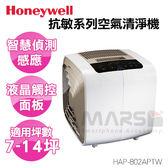 【marsfun火星樂】Honeywell 智慧型 抗敏 殺菌 空氣清淨機 HAP-802APTW 自動偵測 定時功能