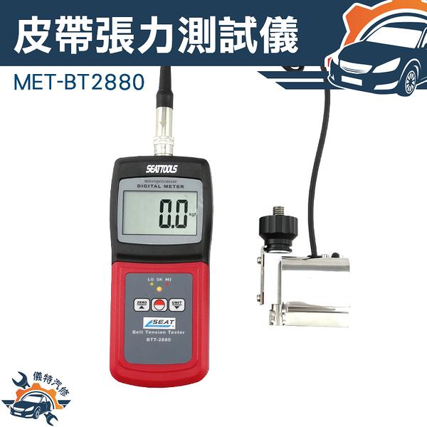 『儀特汽修』張力測試儀 皮帶張力計 調節馬達 機械皮帶張力 MET-BT2880
