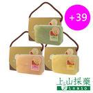 上山採藥-手工皂系列(艾草/碧螺春/玫瑰)加購價80元 (每人限購3件)