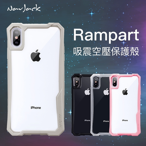 Navjack Rampart Series iPhone Xs Max 超抗摔 吸震 空壓 保護殼 耐磨 抗刮