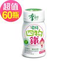 夜間特殺【李時珍】頂級四物鐵 60瓶