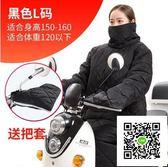 擋風被 電動摩托車擋風被冬季加絨加厚防水電瓶車擋風罩電自行車防風衣女 MKS印象部落