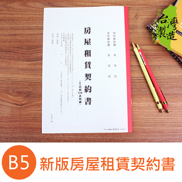 珠友 PP-48017 B5/18K新版房屋租賃契約書/租屋契約書/2入