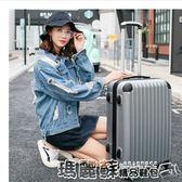 拉桿箱 行李箱女萬向輪拉桿箱男19寸韓版密碼皮箱子學生登機旅行箱包igo  瑪麗蘇