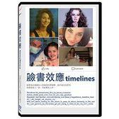 臉書效應 DVD Timelines 免運 (購潮8)