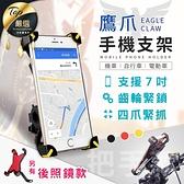 現貨!鷹爪 X型機車手機架 萬用手機支架 機車架 腳踏車架 機車手機架 摩托車架 導航架 #捕夢網