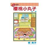 櫻桃小丸子(7)