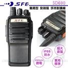 《飛翔無線》SFE SD690 業務型 免執照 手持對講機〔IP66 防水防塵 軍用標準 5公里長距離〕SD-690