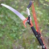 進口鋼 5米長桿高枝剪伸縮高空剪修剪樹枝剪刀果樹園林工具高枝鋸 PA15439『雅居屋』