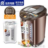 Ronshen/容聲 RS-7556D電熱水瓶自動保溫家用一體燒水壺304不銹鋼 igo摩可美家