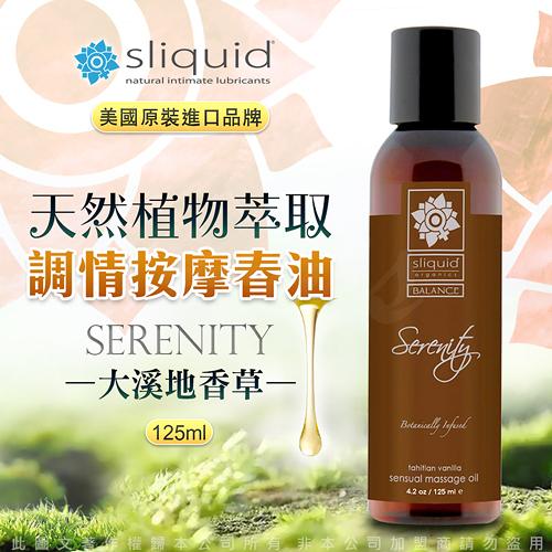 情趣商品 潤滑液送潤滑液 美國Sliquid-Serenity 平靜 天然植物萃取 調情按摩油 125ml-大溪地香草
