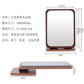 鏡子創意宿舍高清隨身化妝鏡摺疊簡約書桌公主鏡大號無框台式方鏡